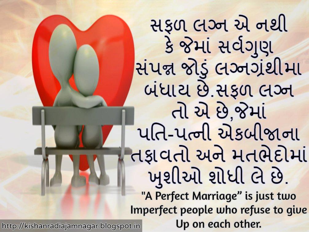 Gujarati Suvichar On Successful Marriage