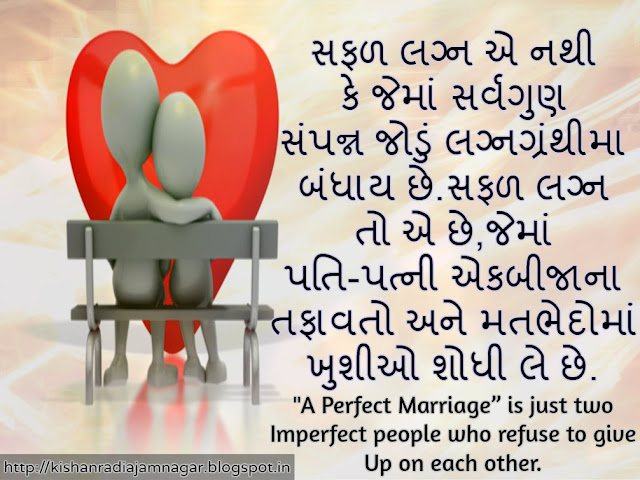 Gujarati Suvichar On Successful Marriage