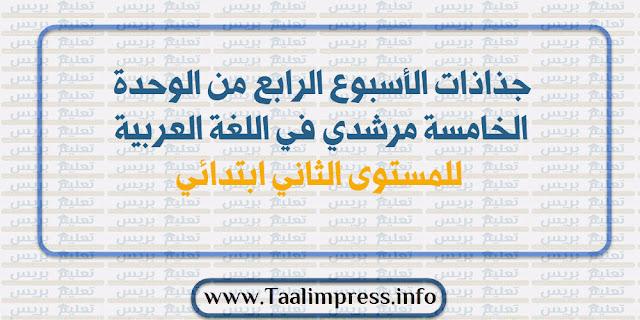 جذاذات الأسبوع الرابع من الوحدة الخامسة مرشدي في اللغة العربية للمستوى الثاني ابتدائي