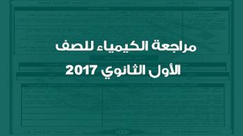 مراجعة الكيمياء للصف الاول الثانوي 2017