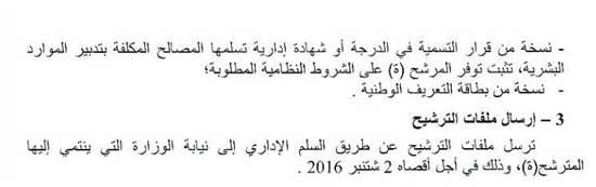 ملف الترشيح للامتحانات المهنية 2016