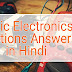 Basic Electronics objective questions and answers in hindi