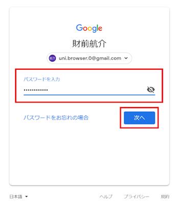 Bloggerログインパスワード入力