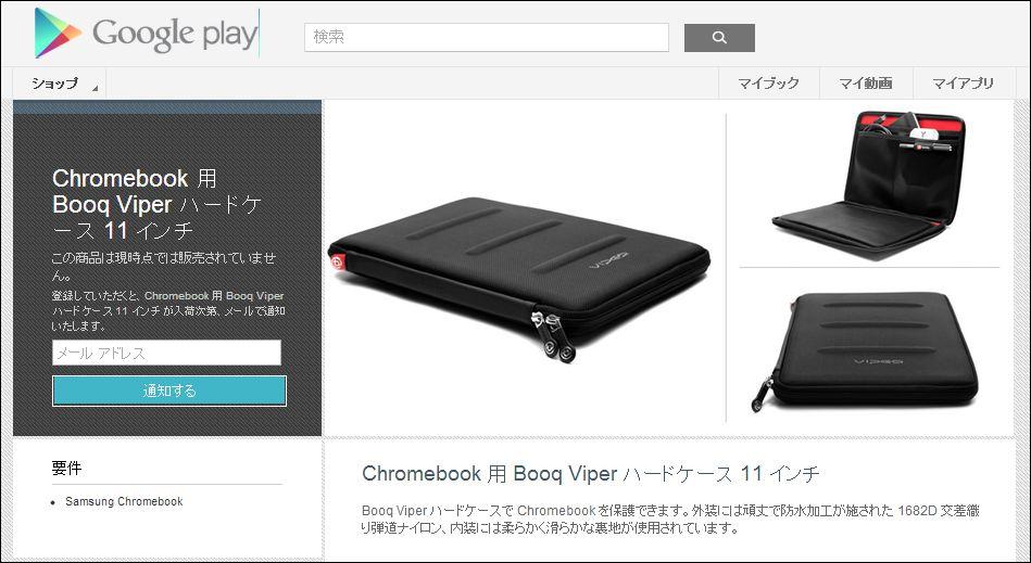 Samsung ChromebookとアクセサリーがGoogle Play Storeに登場。 | サイゴン ...