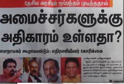 News paper in Sri Lanka : 21-02-2018