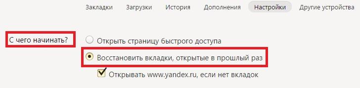С чего начинать в Яндекс браузере