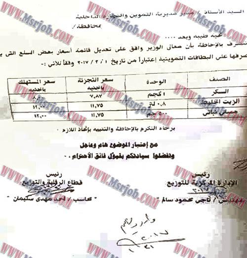 حكومة السيسي ترفع اسعار سلع التموين والتنفيذ غدا 1 / 2 / 2017