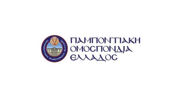 Εκλογές για νέο Δ.Σ. πραγματοποιεί η Παμποντιακή Ομοσπονδία Ελλάδος