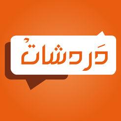 Mashy.com - دردشة | شات - عرب شات