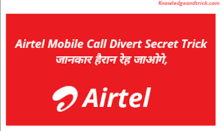Airtel Mobile Call Divert Secret Trick - On Mobile Missed Call Alert