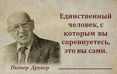 Цитата Питер Друкер