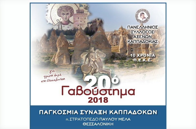 Παγκόσμια σύναξη Καππαδοκών τον Αύγουστο στη Θεσσαλονίκη