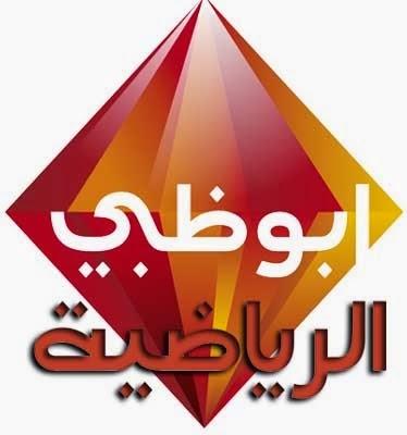 شاهد البث الحي والمباشر لقناة ابو ظبي الرياضية بث مباشر اون لاين