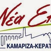 Ανακοίνωση ''ΝΕΑΣ ΕΠΟΧΗΣ'' για την επίσκεψη στην Κύπρο του Δ. Λουκά το 2010