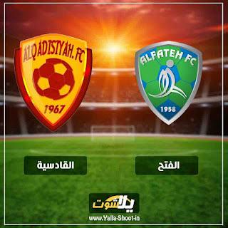 يلا شوت بث مباشر مشاهدة مباراة الفتح والقادسية اليوم 27-1-2019 في الدوري السعودي
