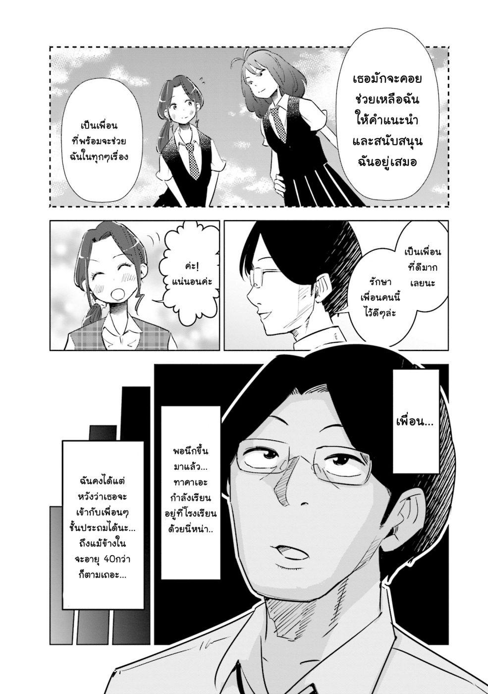 อ่านการ์ตูน Tsuma Shougakusei ni Naru ตอนที่ 7 หน้าที่ 10