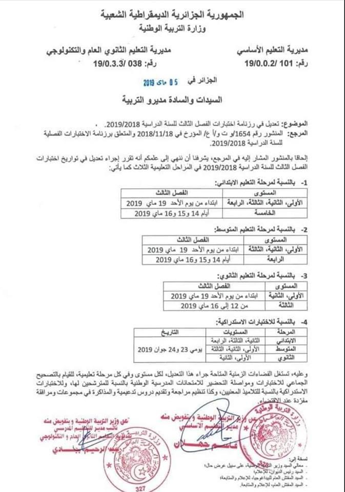 calendrier examen scolaire 2019 algerie