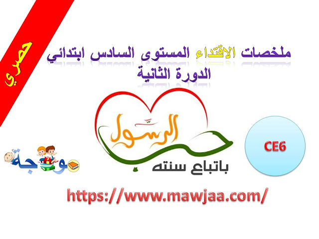 ملخصات التربية الاسلامية السادس ابتدائي (الاقتداء)