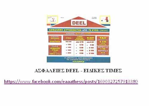 Ασφάλειες DEEL - Ειδικές τιμές