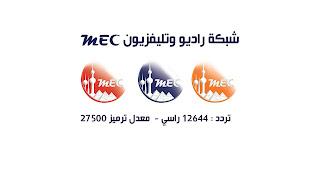 تردد قناة MEC TV