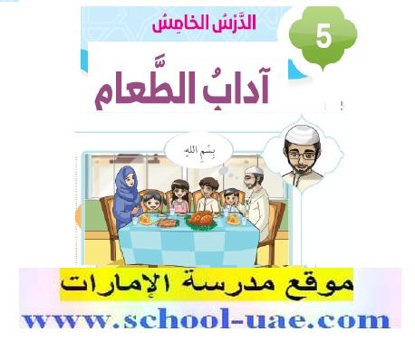 حل درس اداب الطعام مادة التربية الاسلامية للصف الثانى الفصل الدراسى الثاني 2019- مدرسة الامارات