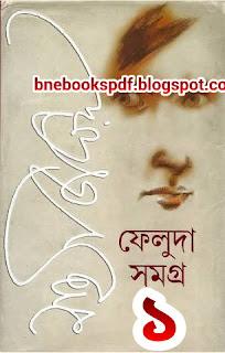 ফেলুদা সমগ্র ১ - সত্যজিৎ রায় Feluda Samogro 1 Sattogit Roy