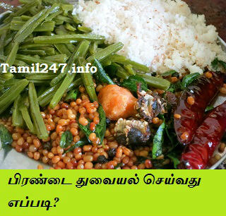 பிரண்டை துவையல் செய்வது எப்படி? - (Pirandai thuvaiyal Recipe), iyarkai samayal, Mooligai Maruthuvam, Samayal seimurai, Tamil Cooking recipes, மூலிகைத் துவையல், pirandai thuvaiyal benefits, pirandai thuvaiyal in tamil, chettinad, uses, recipes