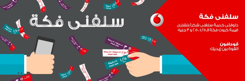 كود إستخدام خدمة سلفنى شكرا من فودافون مصر 2019