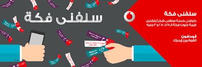 كود إستخدام خدمة سلفنى شكرا من فودافون مصر 2018