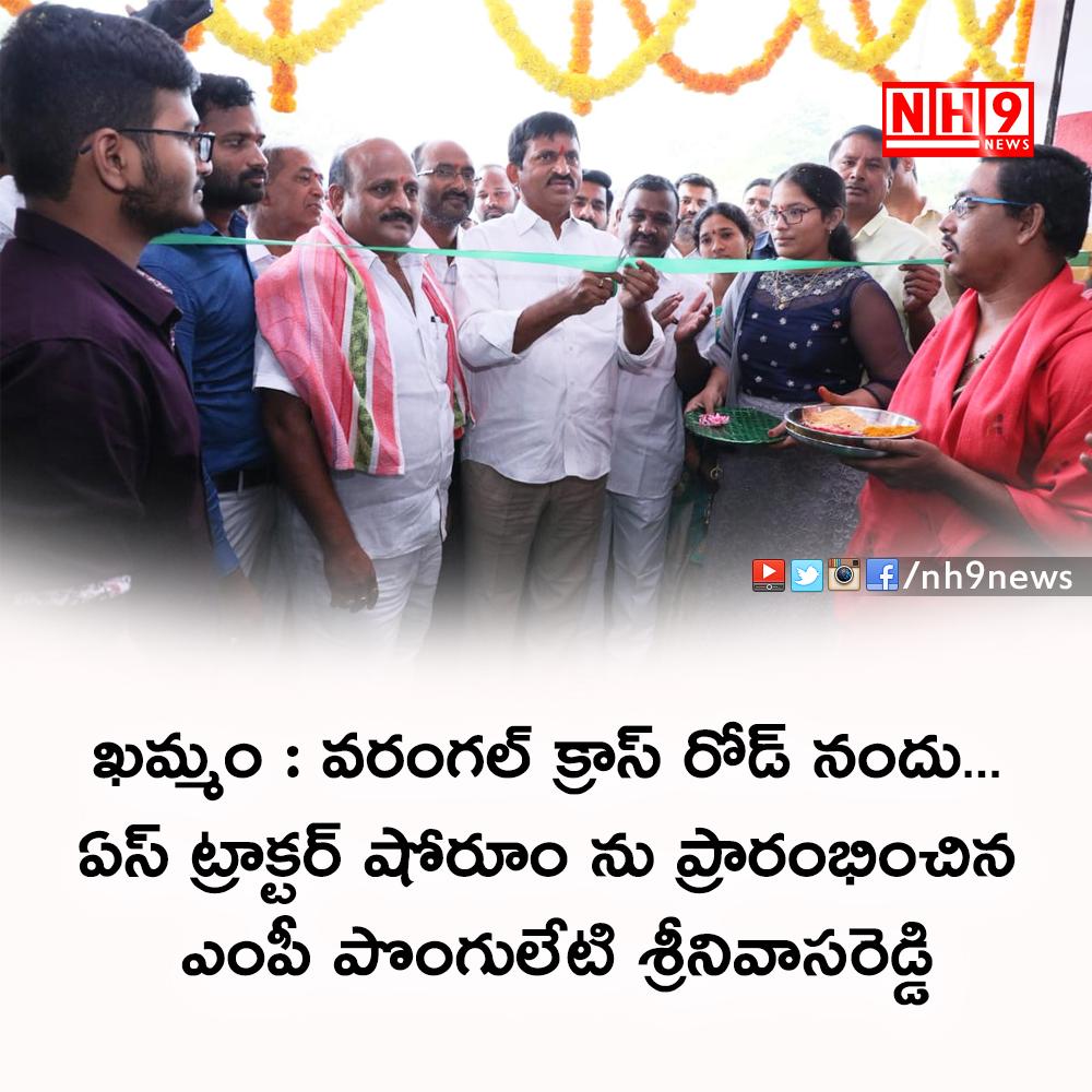 NH9 News: #MP Ponguleti Srinivas Reddy Inaugurated AS