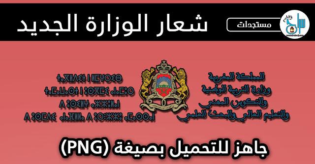 شعار وزارة التربية الوطنية والتكوين المهني والتعليم العالي والبحث العلمي