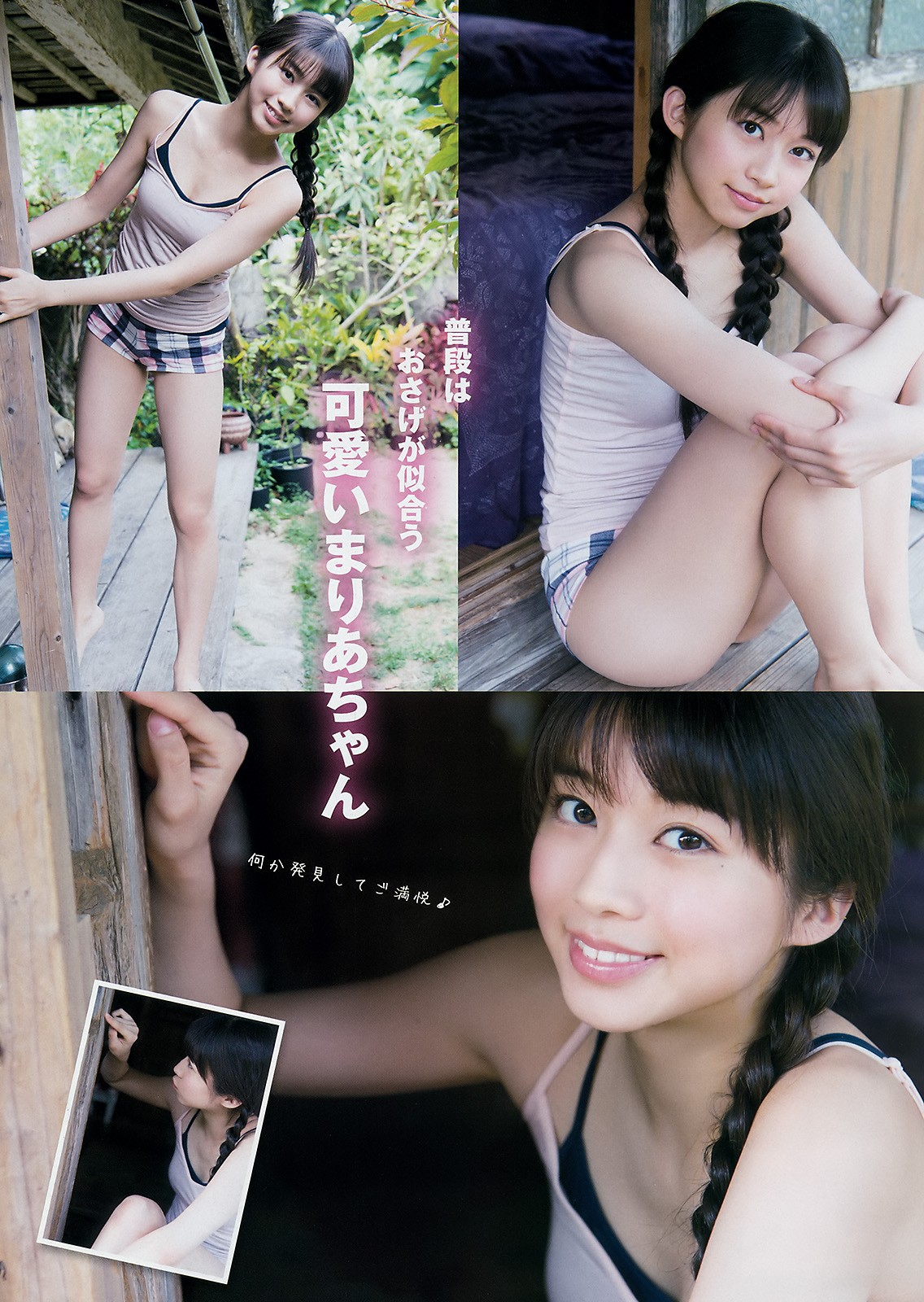 Makino Maria 牧野真莉愛 Morning Musume, Young Magazine 2017.06.12 No.26 (週刊ヤングマガジン 2017年26号)