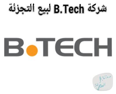 شركة بي.تك B.Tech الرائدة في تجارة و توزيع الأجهزة  الكهربائية و المنزلية