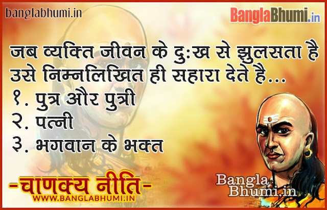 Chanakya Niti Hindi Image - हिंदी में चाणक्य नीति फ़ोटो