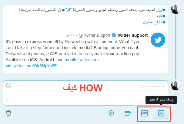 إضافة صور أو فيديو عند إعادة التغريد على تويتر