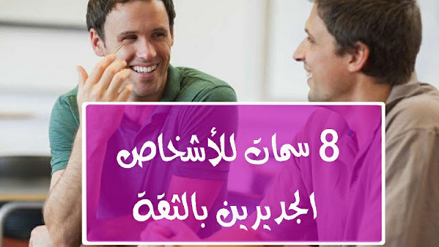 8 سمات للأشخاص الجديرين بالثقة