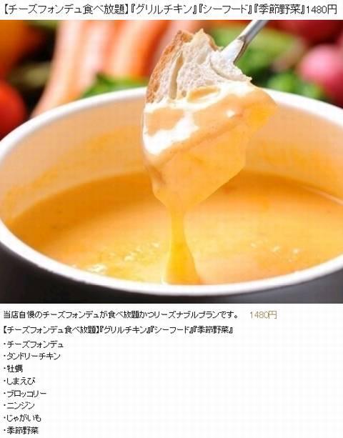 HP情報 Grill&Cafe Dining TefuTefu名駅店