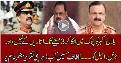 talk shows, altaf hussain, Pakistan Army, Pakistan Rangers, Altaf Hussain Today Bashes Pakistan Army,