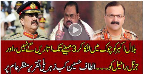 talk shows, altaf hussain, Pakistan Army, Pakistan Rangers, Altaf Hussain Today Bashes Pakistan Army,