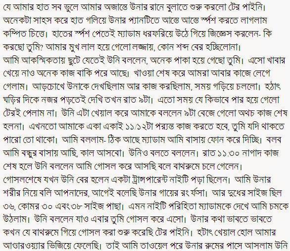 Bangla Choti Golpo: Onek Tripty - HD Pictures Free Download- All New