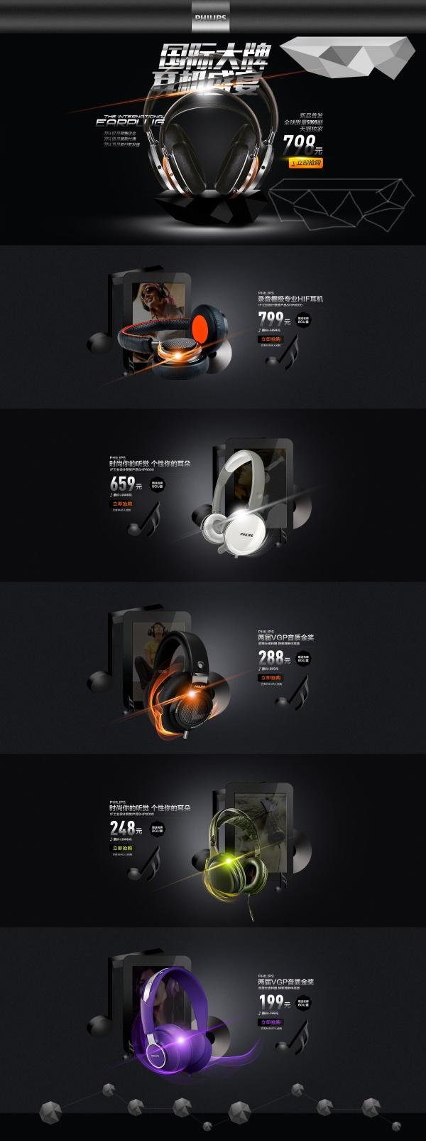 Headphones feast Taobao source file page free psd template