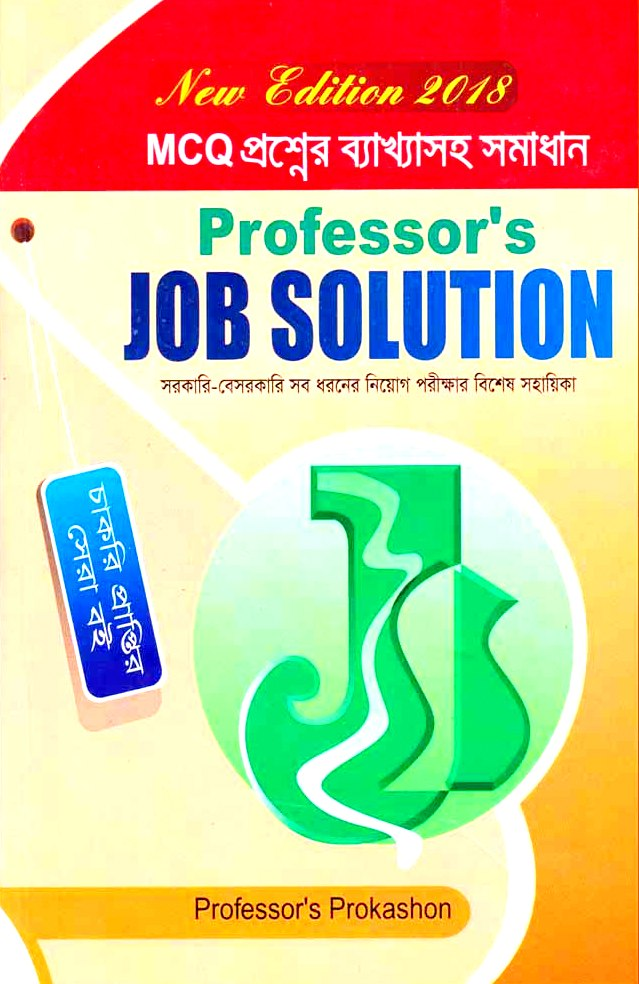 Professors Mental Ability Solution - Download as PDF ~ LearningHomeBD