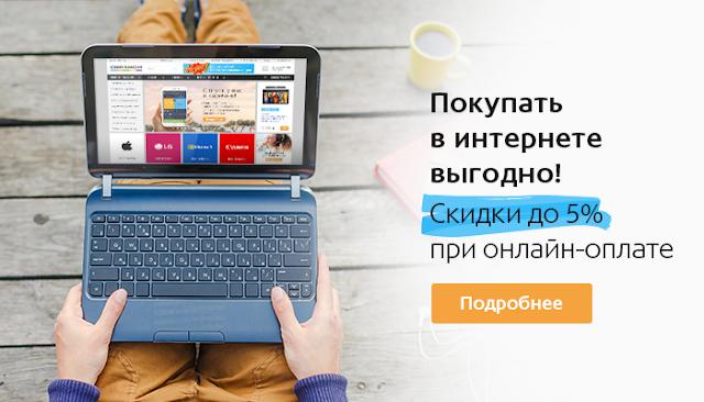 Скидки при онлайн-оплате - покупать в интернете выгодно!