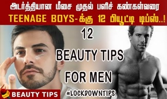 Teenage Boys- க்கு 12 பியூட்டி டிப்ஸ்! | Lockdown beauty care for men