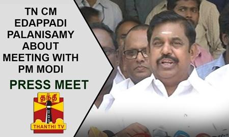 TN CM Edappadi Palanisamy's Press Meet after meeting PM Narendra Modi