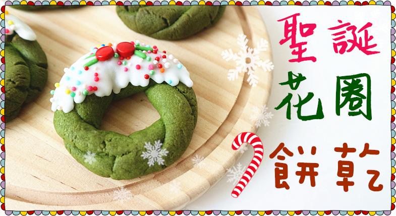 Christmas Wreaths Cookies 聖誕花環餅乾
