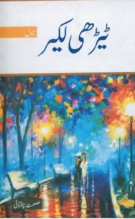 Tehri  Lakeer By Ismat Chughtai