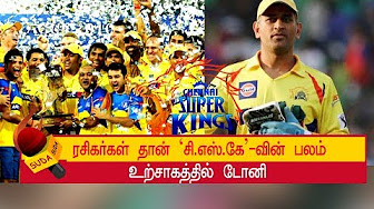 Dhoni briefs about csk comeback