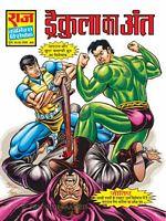 raj comics super commando dhruv