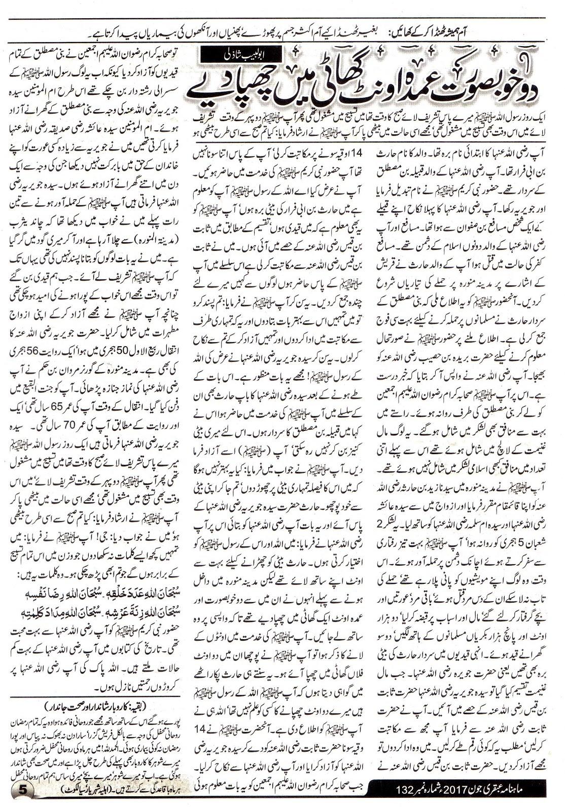Page 5 Ubqari Magazine June 2017